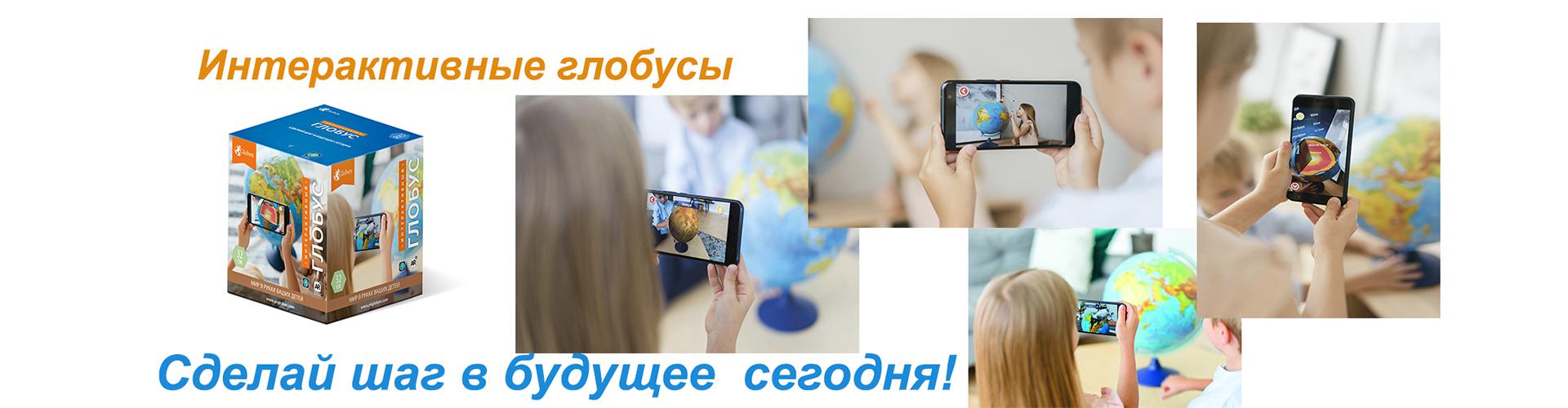 interaktivnie_globusi_pro