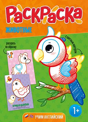 Творчество и обучение: Раскраска для малышей с цветным ...